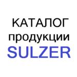 каталог Sulzer